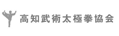 高知武術太極拳協会